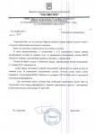 С 01.12.2015 изменяется порядок приема отходов на полигон